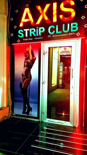 Клубы с стриптизом в одессе клубы попсы в москве