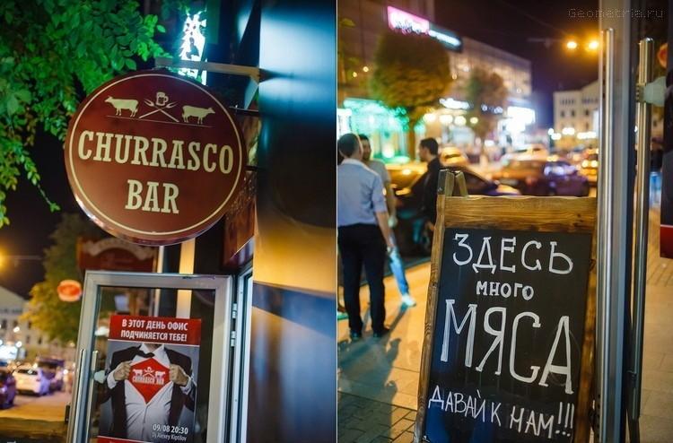 Чурраско Бар на Пушкинской