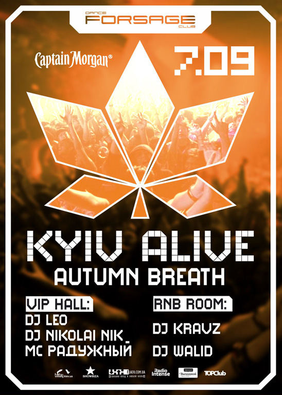 Kyiv alive. Autumn breath