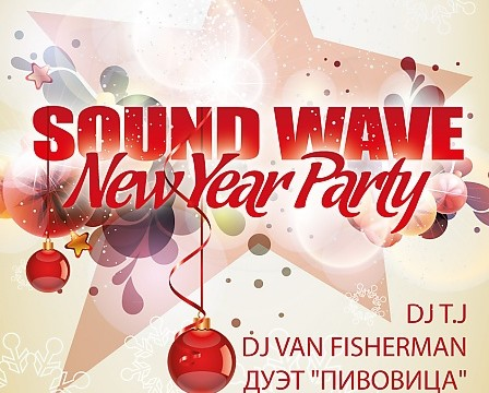 Sound Wave New Year Party