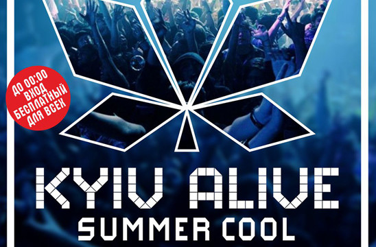 Kyiv alive. Summer cool
