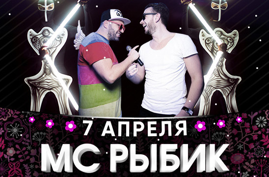 Mc Рыбик & Dj Lutique