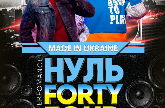 RnB BooM. Made in Ukraine
