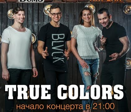 Группа «TRUE COLORS»!