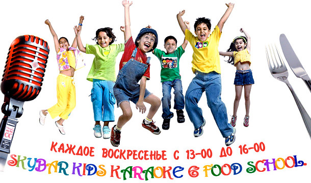 SKYBAR Kids Karaoke & Food School