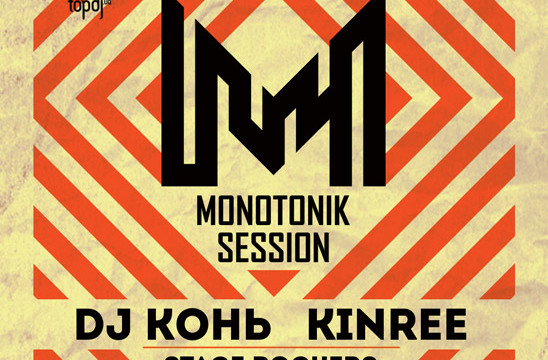 Monotonic session