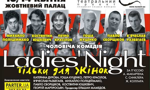 "Ladies""Night"