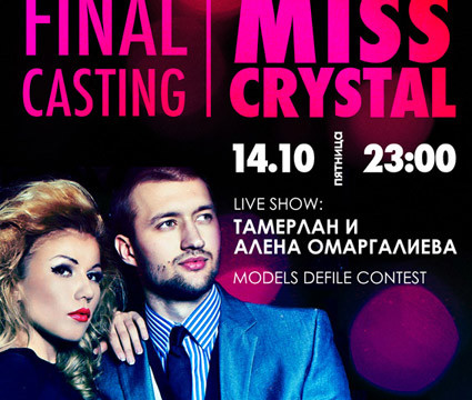 FINAL CASTING