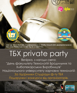 ТБХ private party