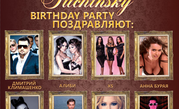 TUCHINSKY BIRTHDAY PARTY
