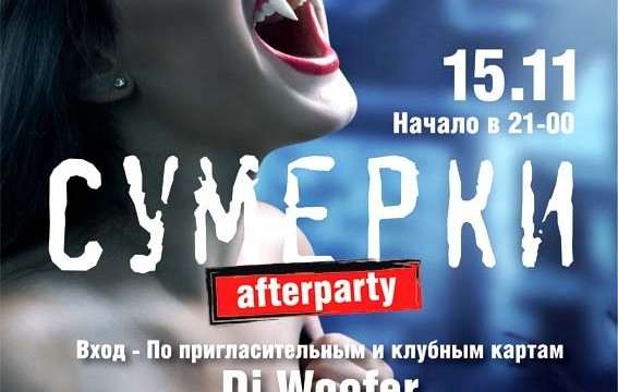 Сумерки afterparty