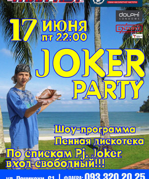 JOKER PARTY в Time Out
