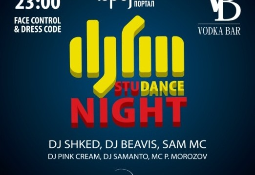 DJFM StudDANCE Night