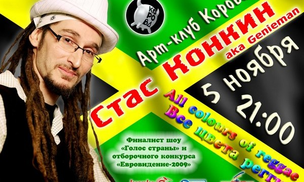 All Colours Of Reggae: Стас Конкин @ Korova