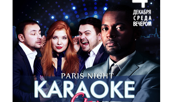 PARIS NIGHT KARAOKE STAR