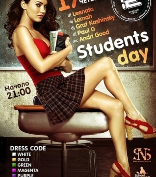 Students day @ Ё