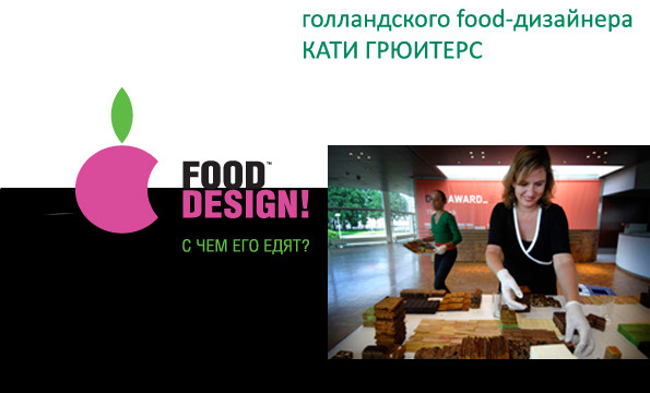 Food Design Party