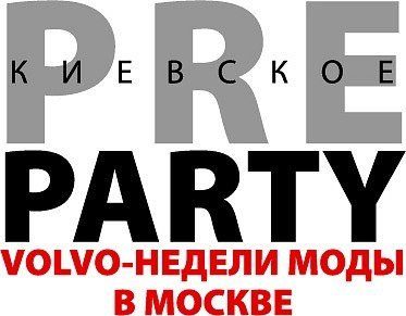 Pre-party VOLVO Moscow Fashion Week 2012