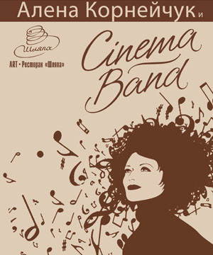 Алена Корнейчук и Cinema Band