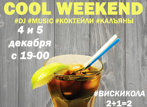 Cool Weekend
