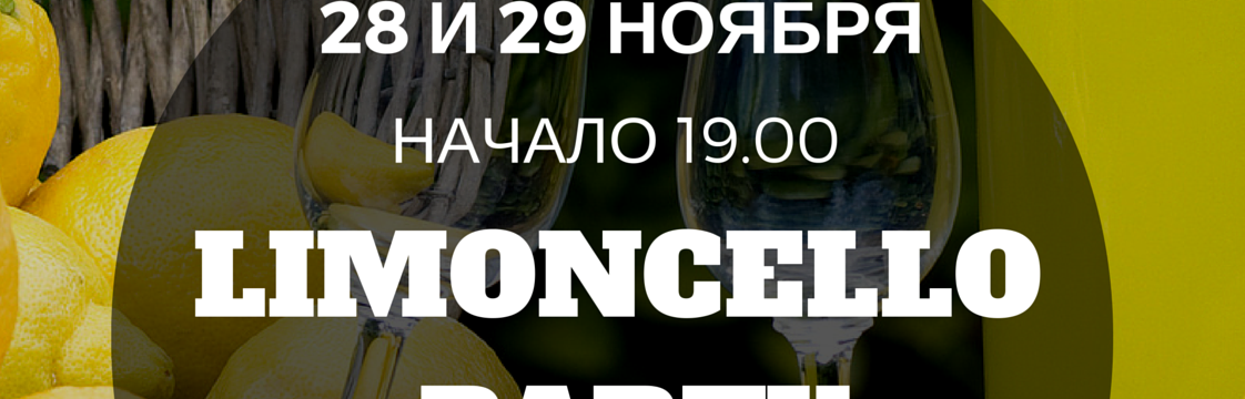 Limoncello party в art cafe Friends&Family