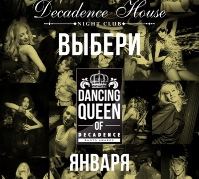Выбери Dancing Queen of Decadence!