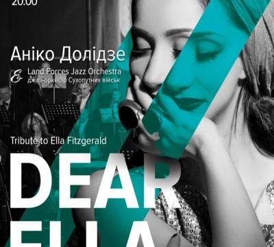 Аніко Долідзе & Land Forces Jazz Orchestra «Dear Ella»