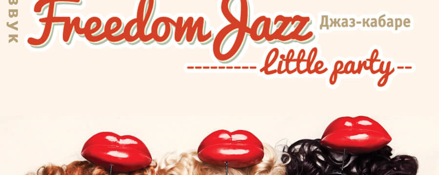 Freedom-Jazz little party