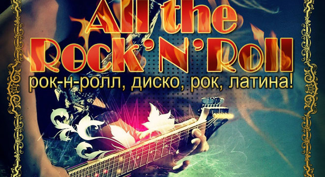 All the Rock'n'roll