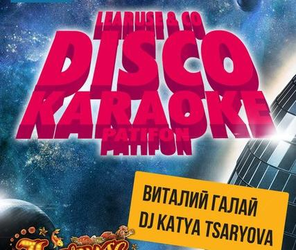 Learuse & co Disco Karaoke patifon