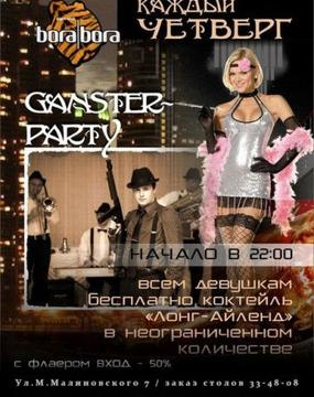 Ganster Party