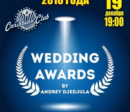 Wedding Awards by Andrey Djedjula
