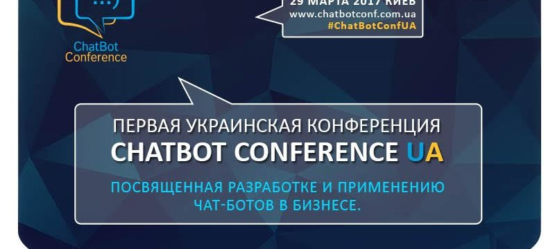 ChatBot Conference UA 2017