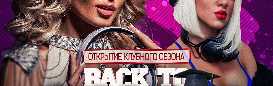 Back to school в Karusel club