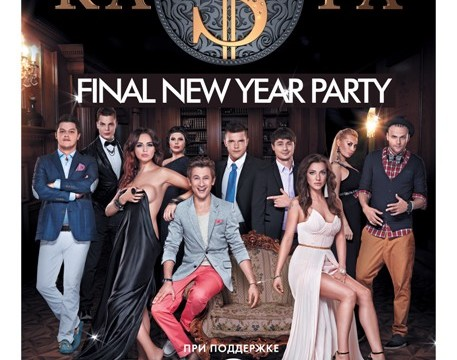 KASTA Final New Year Party