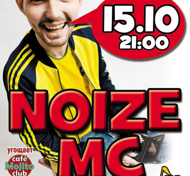Noize MC @Chicago