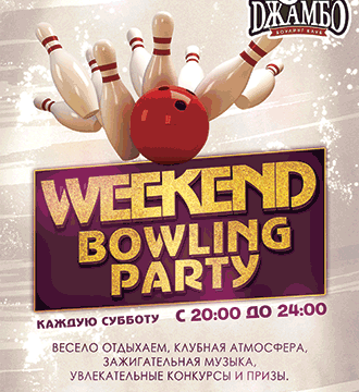 WeekEnd Bowling Party
