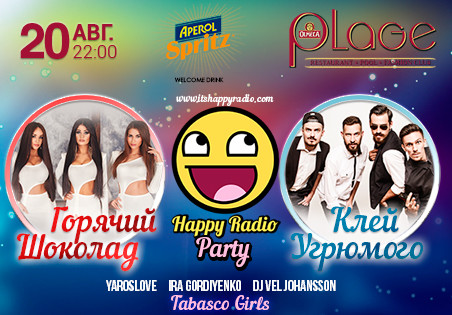 HAPPY RADIO PARTY в Olmeca Plage!