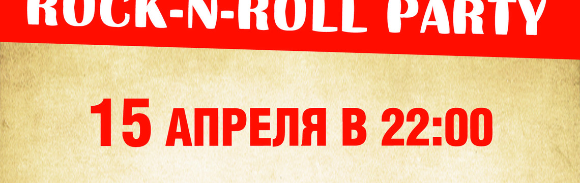 Rock-n-Roll Party в GORILLA