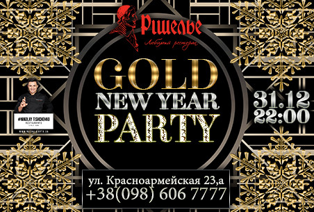 Gold Happy New Year в ресторане «Ришелье»