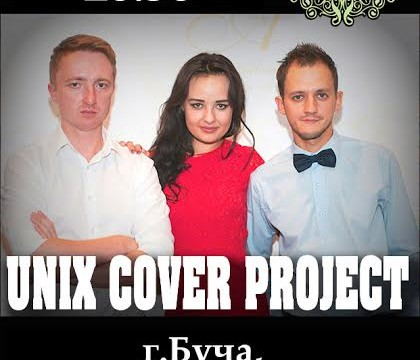 Группа Unix cover project