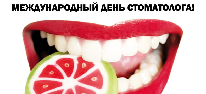 33 ЗУБА или DENTAL PARTY