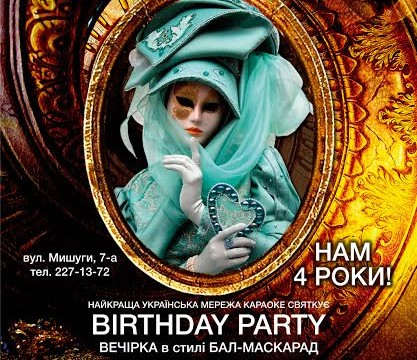 BIRTHDAY PARTY на Мишуги