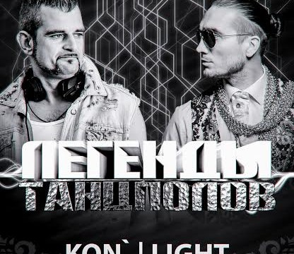 Легенды Танцполов – DJ KON' и DJ LIGHT!