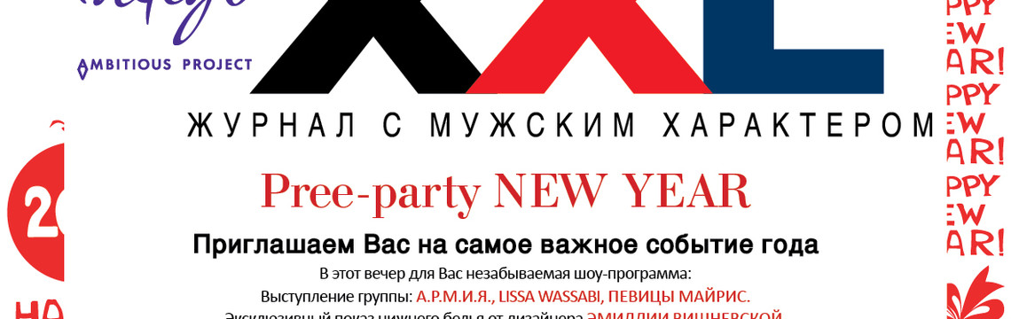 Pre-party New Year XXL