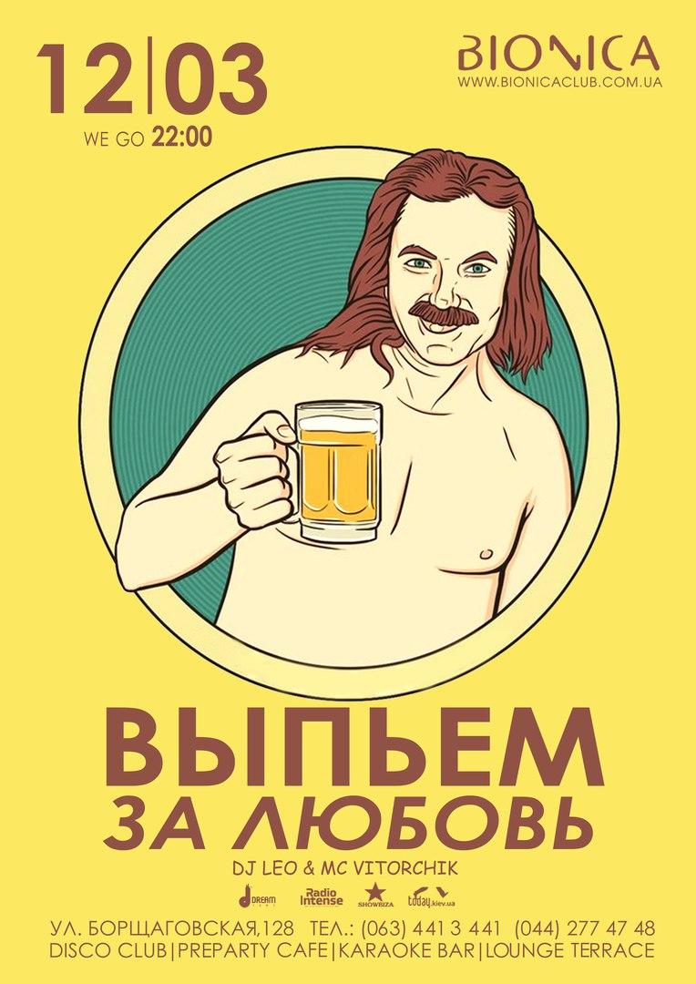 Смешные картинки выпьем за любовь