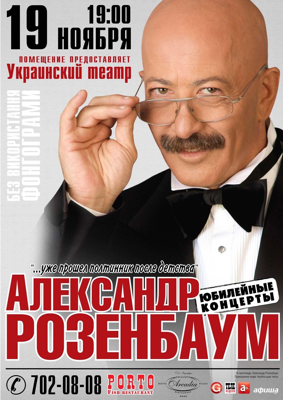 рубежом все песни розенбаума слушать онлайн обороны Сергей Шойгу