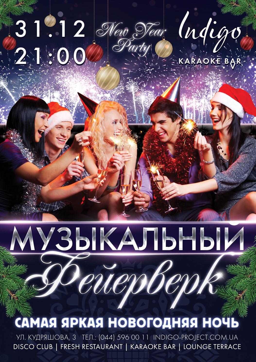 Сценарий для клубов на новый год