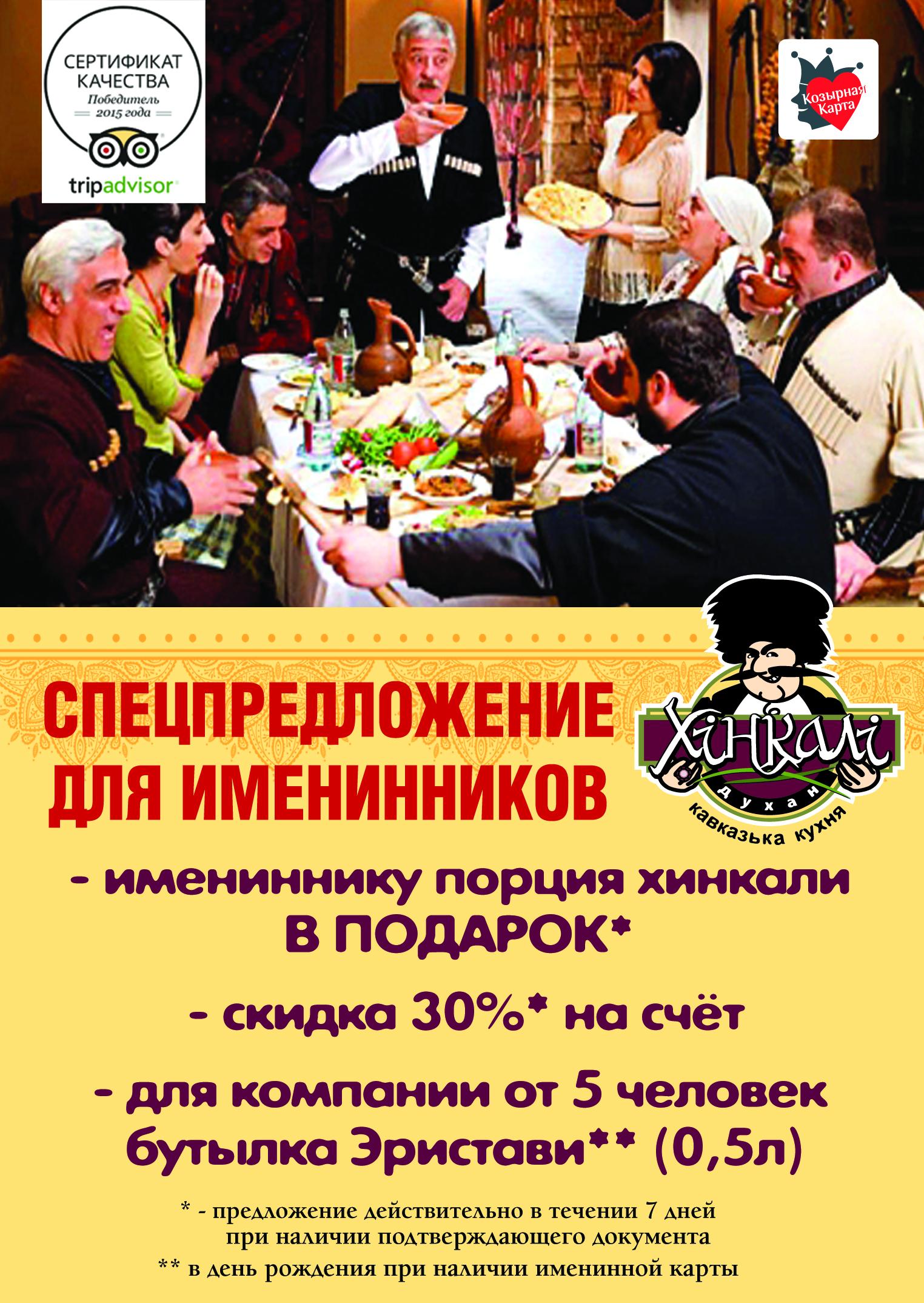 Подарок именинникам от кафе Визави - Рестораны 89