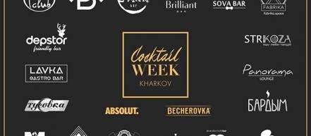 Kharkov Cocktail Week с 22 по 28 мая